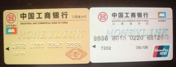 交通银行借记卡_银行借记卡是什么