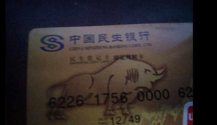 民生银行银证理财卡,0元开户,跨行转账不收手续费,跨行取款不收手续费