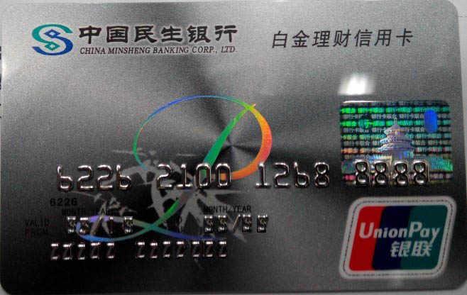 银行街 69 民生信用卡专区 69 今天办理民生白金理财信用卡立帖证