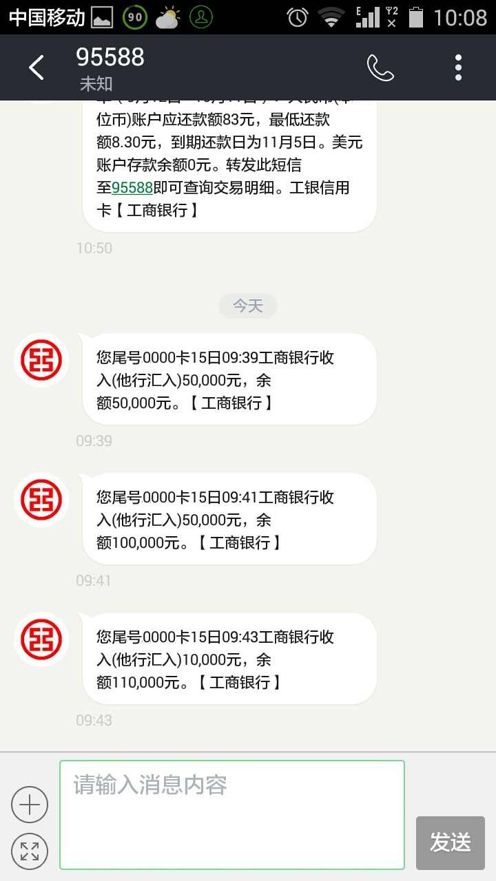 中国银行余额短信截图_中行信用卡怎么发短信查账单?-怎样查询中行信用卡账单
