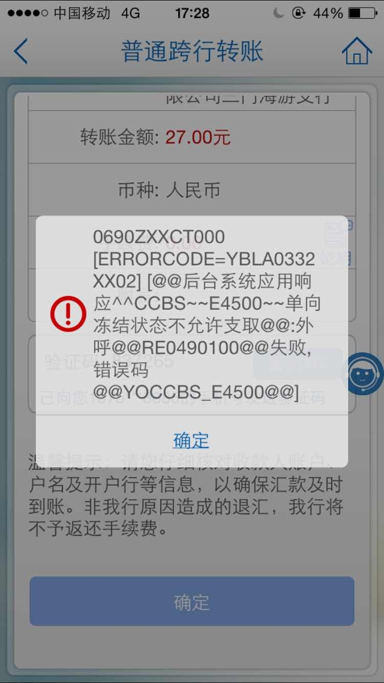 您的银行卡被冻结图片_银行卡被冻结的照片_中国银行网银被冻结_您的银行卡号被冻结 ...