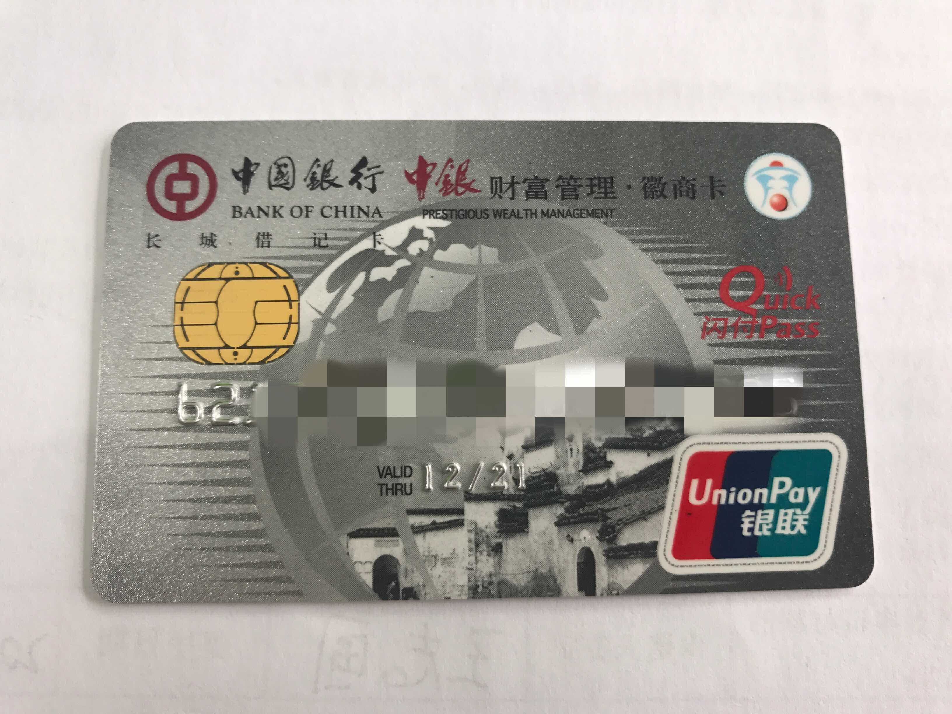 如何申请中银宝岛信用卡_中国银行etc信用卡下来了怎么办-