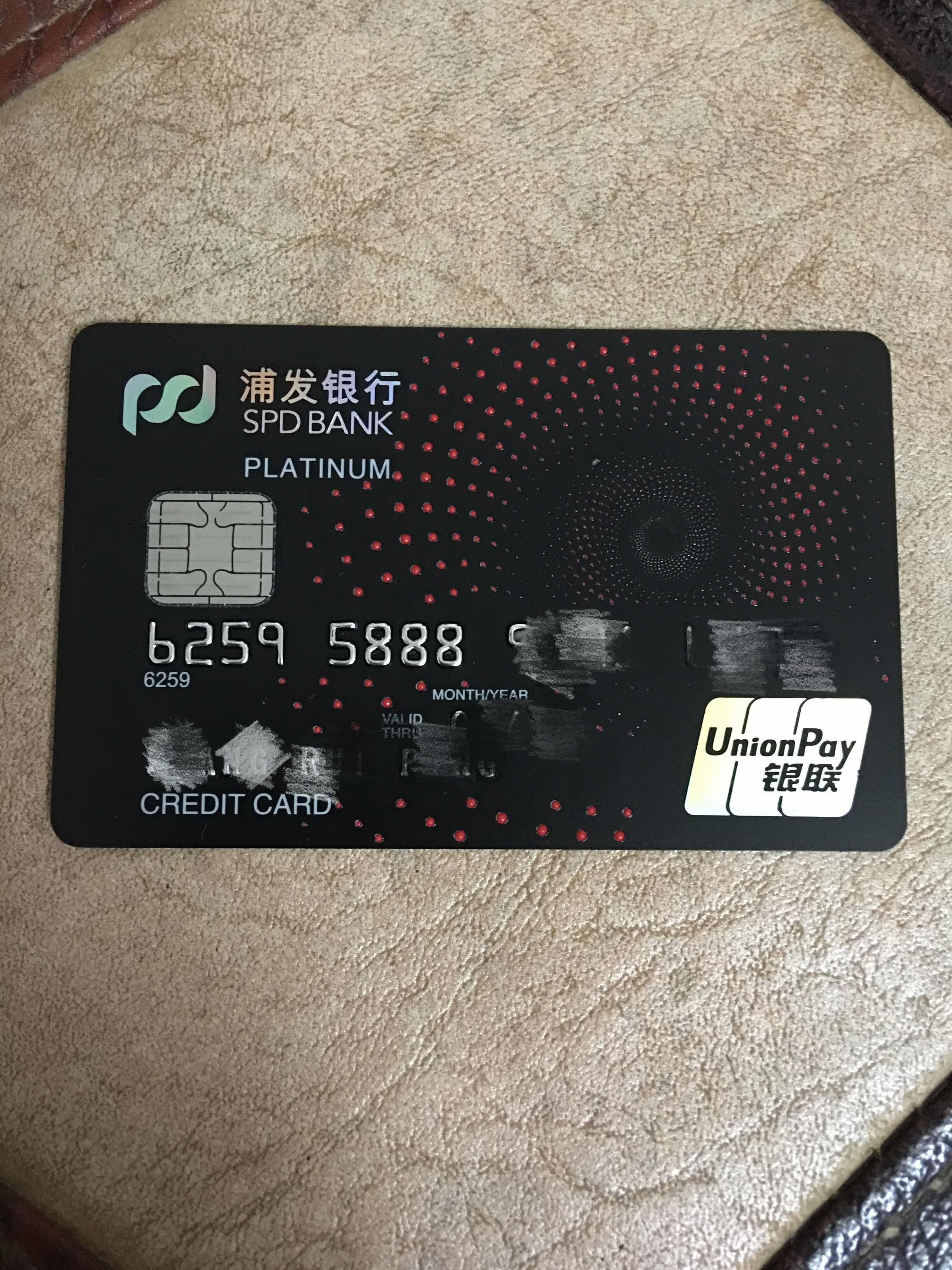 白金梦卡-黑色银联版 - 浦发信用卡专区 - 信用卡论坛