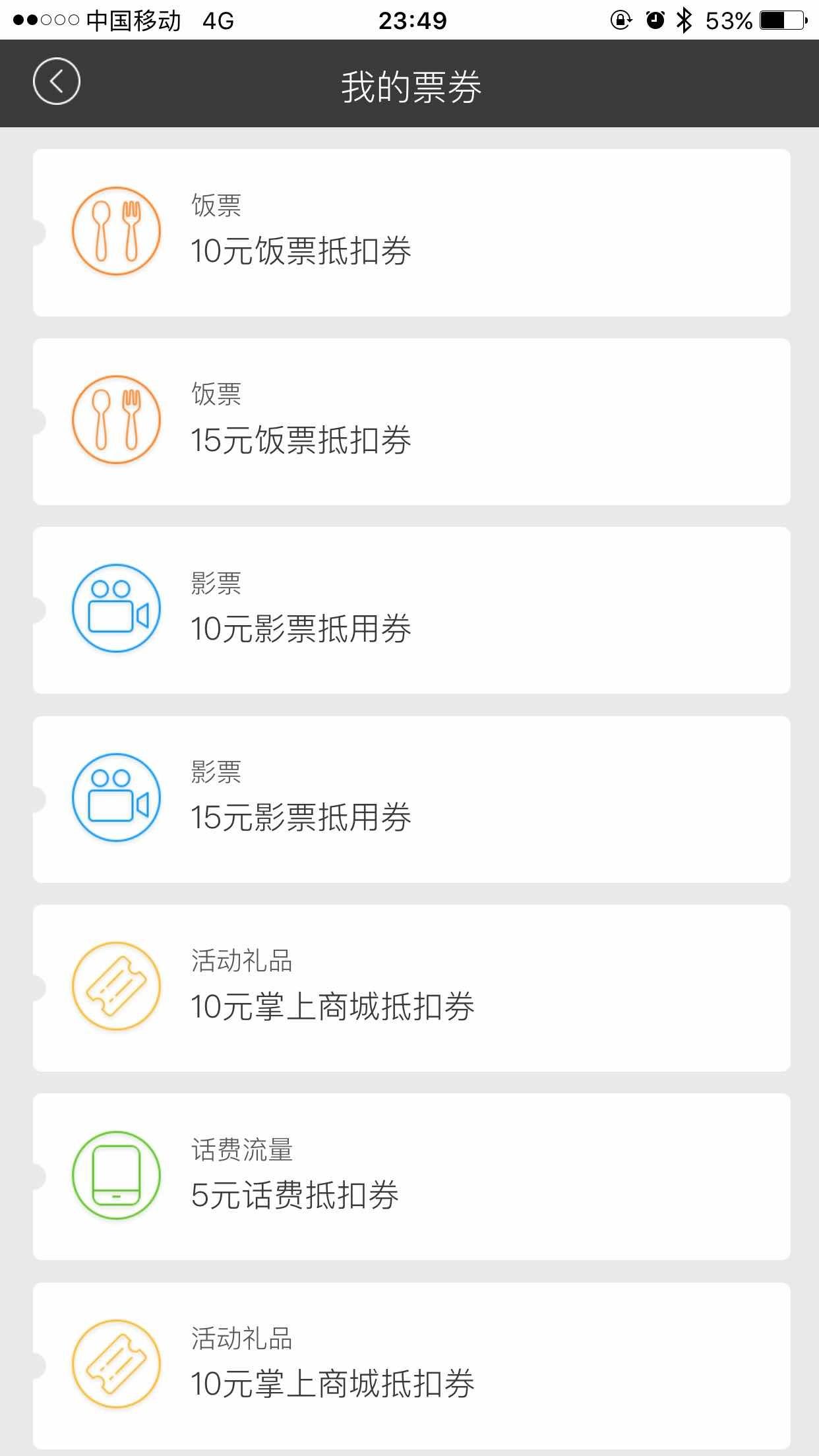 招商银行app / 发布作者:Devil搂Angel / 来源:卡课堂 / 图片序号:83