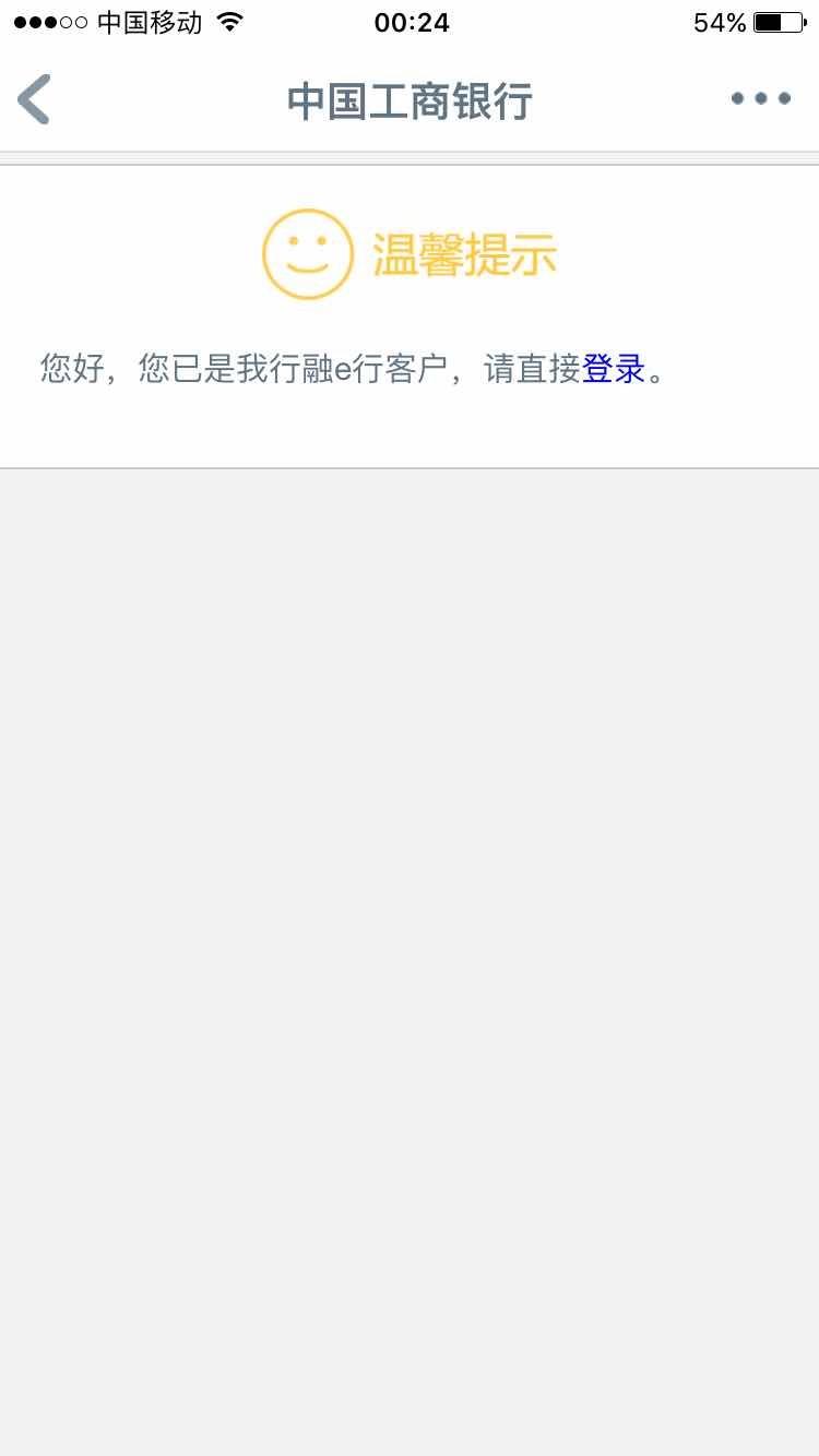 工行必须要开通网银? / 发布作者:冰沐沐鱼 / 来源:卡课堂 / 图片序号:36