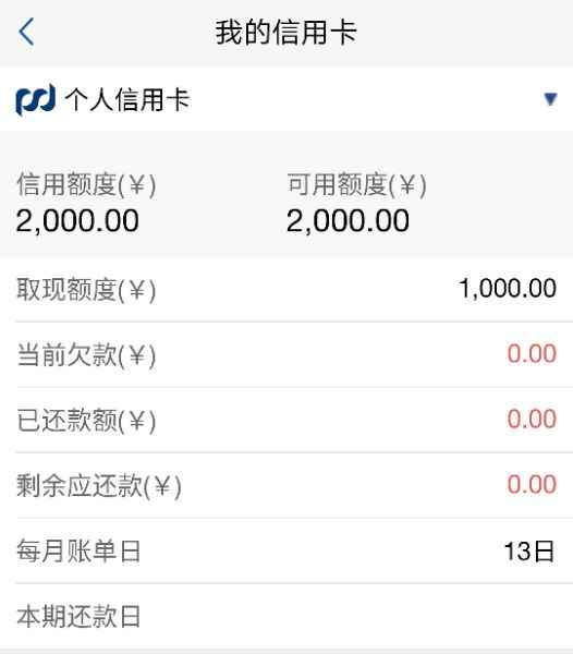 2000元菜卡,可以不开么? / 发布作者:妖精灵仙儿 / 来源:卡课堂 / 图片序号:14