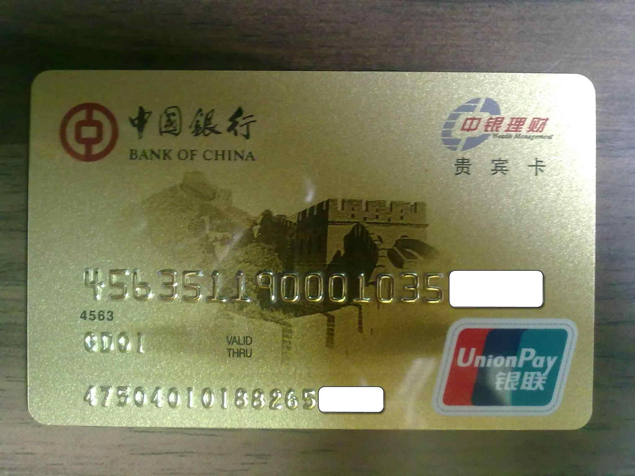 中银理财卡年费 图片合集