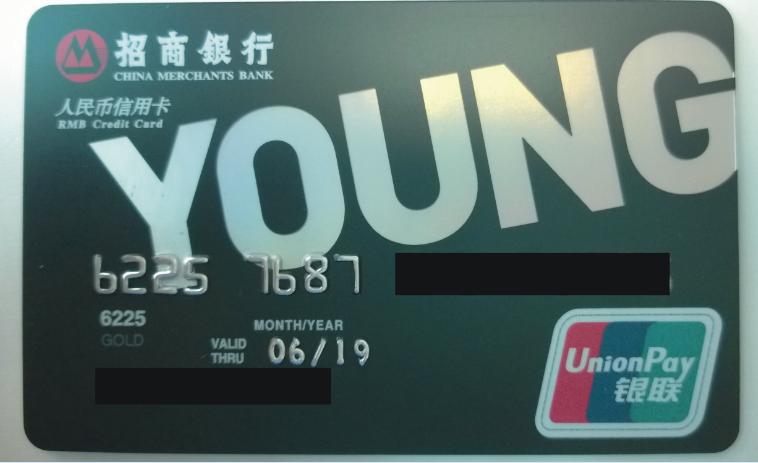 招行信用卡收入证明范本
